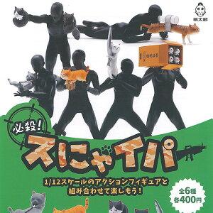 海外デザイナーシリーズ必殺スにゃイパー猫機庫全6種セット桃太郎トイズガチャポンガチャガチャガシャポン
