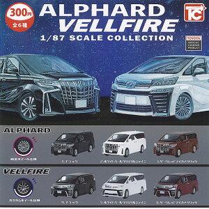 アルファードヴェルファイア1/87スケールコレクション全6種セットトイズキャビンガチャポンガチャガチャガシャポン