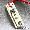新庄 慶(背番号5)ROOKIES(ルーキーズ)−卒業−木札ストラップ(城田 優)エポック社(EPOCH)グッズガチャポン