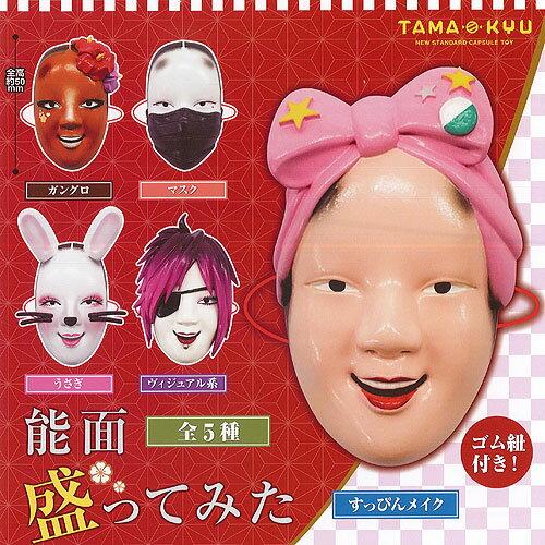 コレクション, ガチャガチャ TAMA-KYU 5
