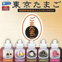 超精密樹脂粘土inミニチュアボトル東京たまご全5種セット2月予約レインボーガチャポンガチャガチャガシャポン