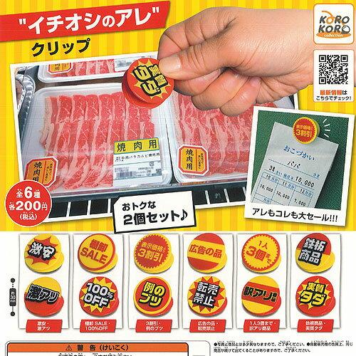 產品詳細資料,日本Yahoo代標|日本代購|日本批發-ibuy99|興趣、愛好|收藏|噠|イチオシのアレ クリップ 全6種セット アイピーフォー ガチャポン ガチャガチャ ガシャポン