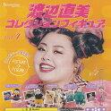 渡辺直美コレクションフィギュアVol.4全5種セット4月予約ブシロードガチャポンガチャガチャガシャポン