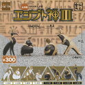 電脳大工エジプト神3全8種セット8月予約SO-TAガチャポンガチャガチャガシャポン