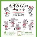 ねずみくんのチョッキフィギュアコレクションラッキーアイテムあり全5種セットケンエレファントガチャポンガチャガチャガシャポン