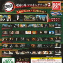 鬼滅の刃マスキングテープ3全5種セット9月予約バンダイガチャポンガチャガチャガシャポン