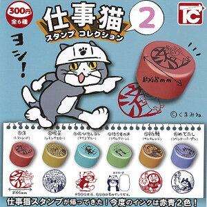 仕事猫スタンプコレクション2全6種セット10月予約トイズキャビンガチャポンガチャガチャガシャポン