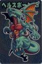 ZX053:ヘルスポーン・G シルバーカード 神羅万象チョコ ゼクスファクター 第3弾 バンダイ(B ...
