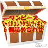 【遊you宝箱】ワンピース ワールドコレクタブルフィギュア 6個詰め合わせ プライズ