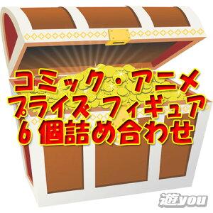【遊you宝箱】コミック・アニメプライズフィギュア6個詰め合わせプライズ