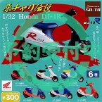 原チャリ伝説 1/32 Honda DJ・1R 全6種セット 3月再入荷予約 SO-TA ガチャポン ガチャガチャ ガシャポン