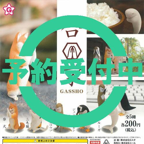 コレクション, ガチャガチャ  GASSHO 5 6