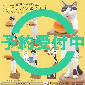 猫ラボねこのパン屋さん全5種セット6月予約奇譚クラブガチャポンガチャガチャガシャポン