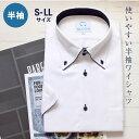 ワイシャツ ビジネス 半袖 yシャツ カッターシャツ ドレスシャツ ビジネスシャツ メンズ ボタンダウン 形態安定 ホワイト ブルー グレー ストライプ チェック