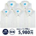 2017年新作!当店オリジナル 定番白シャツ Yシャツ ワイシャツ メンズ 長袖 ボタンダウン 白 形態安定 厚手 大きいサイズ 3L 4L 5L 6L 5枚セット