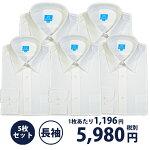 【予約販売期間中送料無料】【1月下旬発送】2017年秋冬新作!当店オリジナル定番白シャツワイシャツ大きいサイズ3L/4L/5L/6L5枚セット白ワイシャツメンズ長袖形態安定福袋