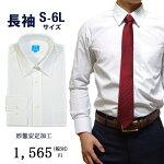 【予約販売】【1月下旬発送】2017年春夏新作定番白シャツ長袖ワイシャツ当店オリジナル大きいサイズ3L/4L/5L/6Lメンズワイシャツ形態安定