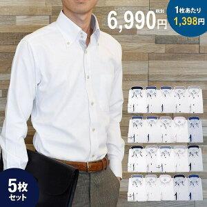 ワイシャツ 長袖 5枚セット スリム 当店オリジナル M L LL 3L 白 メンズ 形態安定 送料無料 ボタンダウン BIG 福袋 父の日 誕生日 ギフト プレゼント 制服