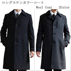 【送料無料】ビジネスコート メンズ ビジネス ステンカラー ロングコート 軽い 暖かい ウール トレンチコート ブラック グレー  S M L