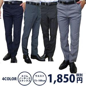 裾上げ済 スラックス メンズ ノータック クールビズ ビジネスパンツ 洗える 紳士 大きいサイズ ウエスト73から100