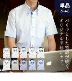 半袖ワイシャツ2018新作BLOOMオリジナルワイシャツメンズおしゃれ半袖yシャツクールビズ形態安定加工SMLLL3L4L5L6L