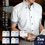 半袖ワイシャツ2枚セット2018新作BLOOMオリジナルワイシャツメンズおしゃれ半袖yシャツクールビズ形態安定加工SMLLL3L4L5L6L