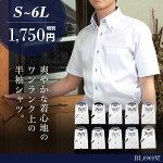 半袖ワイシャツBLOOMオリジナルワイシャツメンズおしゃれ半袖Yシャツクールビズ形態安定加工SMLLL3L4L5L6L