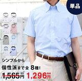 2017新作 BLOOMオリジナルワイシャツ メンズ おしゃれ 半袖 yシャツ クールビズ 形態安定 S/M/L/LL