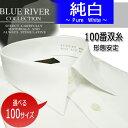 ワイシャツ 長袖 Yシャツ 100番双糸 形態安定 ノーアイロン 純白 着心地抜群100サイズから選べます 形態安定レギュラー 防汚加工 就活 20P05Dec15