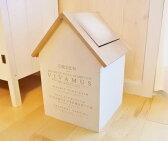 【即納・あす楽】BREAブレア木製ハウス型ダストボックス NO.2 (国産) ゴミ箱) 【激安 アメリカン・フレンチカントリー雑貨】ゴミ箱(木箱)