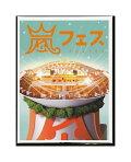 2枚組DVD初回プレス仕様「嵐/アラフェス」