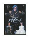 【中古】DVD/宝塚歌劇「エリザベート愛と死の輪舞」花組公演花野寿美礼
