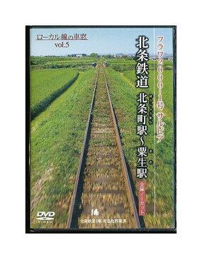 未開封新品DVD「 北条鉄道 北条町駅〜粟生駅 」ローカル線の車窓 Vol.5