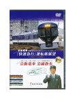 【中古】DVD「 京阪電車 『快速急行』運転席展望 / 沿線散歩 」2枚組