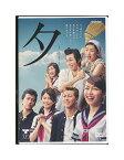 【中古】DVD「 夕 −ゆう− 」 タクフェス第2弾公演 / 宅間孝行