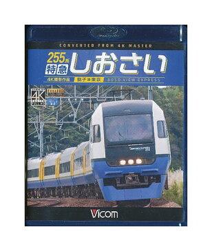 【中古】Blu-ray「 255系 特急しおさい 銚子〜東京 / 4K撮影作品 」 ビコム ブルーレイ展望