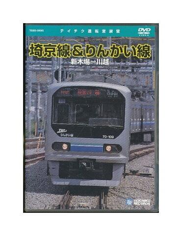 【中古】DVD「 埼京線&りんかい線 / 新木場〜川越 」 テイチク運転室展望