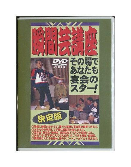 未開封品DVD「 その場で、あなたも宴会のスター! 瞬間芸講座」ハイリッチ