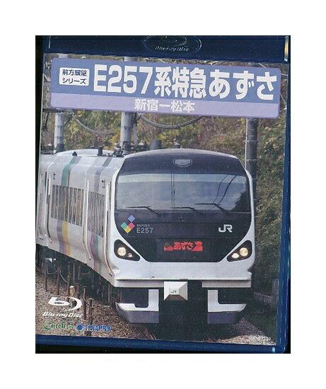 【中古】Blu-ray「 E257系特急あずさ (新宿〜松本)」前方展望シリーズ