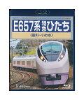 【中古】Blu-ray「E657系特急ひたち/品川〜いわき」