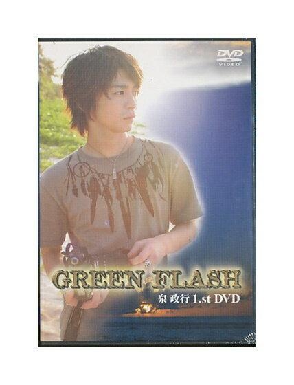 アイドル, アイドル名・あ行 DVD GREEN FLASH1st DVD