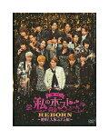 未開封新品DVD「舞台私のホストちゃんREBORN〜絶唱!大阪ミナミ編〜」