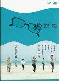 DVD-BOX「めがね」小林聡美、もたいまさこ