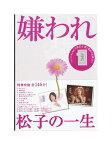 未開封新品DVD-BOX「嫌われ松子の一生」内山理名 , TVドラマ