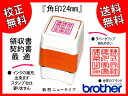 【送料無料】角印24mm 会社印鑑 実印 ブラザースタンプ