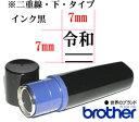 令和ゴム印 スタンプ ブラザーネーム印【線下】7mm×7mm【黒】brother/シャチハタ式/印鑑/はんこ/スタンプ