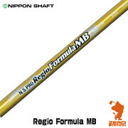 NIPPON_SHAFT_日本シャフト_N.S.PRO_Regio_Formula_MB_TYPE_55/65/75_レジオ_フォーミュラ_ドライバーシャフト_[リシャフト対応]