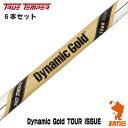 True Temper トゥルーテンパー Dynamic Gold TOUR ISSUE ダイナミックゴールド #5〜PW 6本セット アイアンシャフト [リシャフト対応]