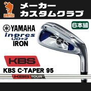 ヤマハ_2017年_インプレス_UD+2_アイアン_YAMAHA_inpres_UD+2_IRON_KBS_TOUR_C-Taper95