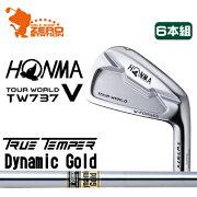 本間ゴルフ_ホンマ_ツアーワールド_TW737V_アイアン_HONMA_TOUR_WORLD_TW737V_IRON_ダイナミックゴールド_Dynamic_Gold